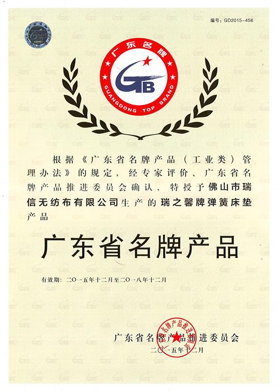 Rayson, marca de colchones de Guangdong